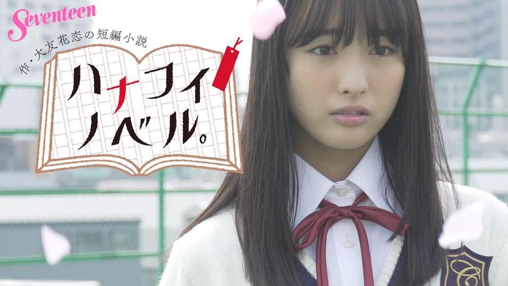 大友花恋の短編小説『ハナコイノベル』も「卒業式」がテーマの作品でした♪ 学校の教室や廊下、桜散る屋上… 実はイメージ写真はこんなふうに撮っていたよ♡ メイキング風景、そして動画限定の花恋のカルチャー紹介もどうぞ。