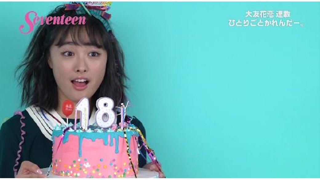 大友花恋連載☆ひとりごとかれんだー。「18歳になる。」