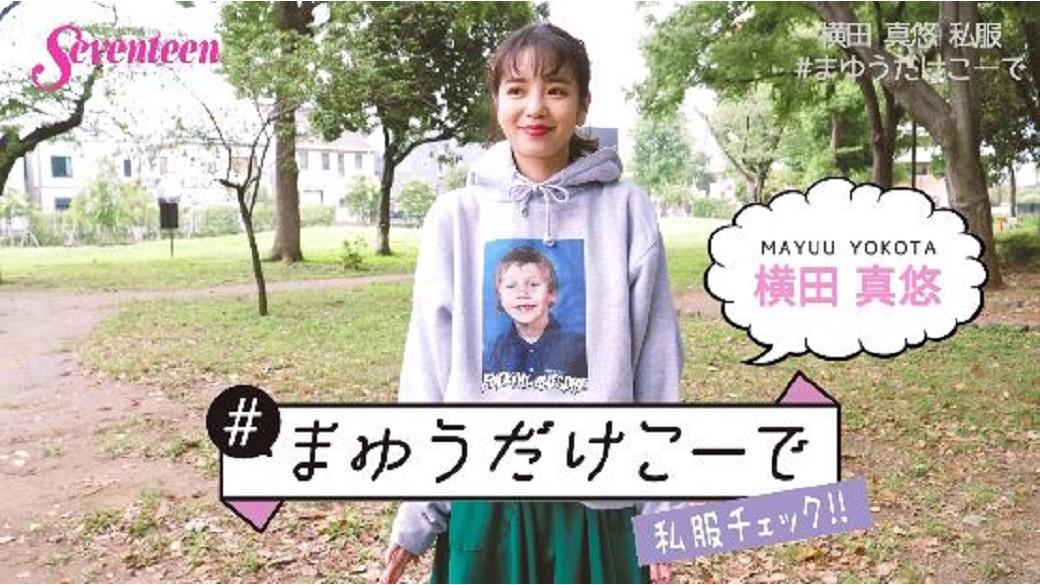 横田真悠『#まゆうだけこーで』 撮影に来た日のまゆうの私服をおみせしちゃいます☆ 今回は最近まゆうが気になってる緑のスカートがポイントのコーデを紹介してくれてるよ♡
