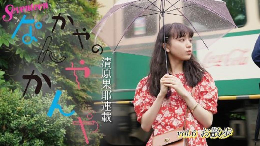 清原果耶連載『かやのなんやかんや』Vol.6 テーマは「お散歩」。果耶ちゃんがかわいい花柄のワンピで鎌倉をお散歩している様子をお届けっ♡ 一緒にお散歩してるキブンになれちゃうよ!