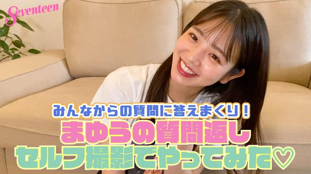 横田真悠がみんなの質問に返しまくり♡ 服について、髪について、肌について、そして「告白されたことがある人数は?」なんて質問にも! おうちのマイルームから、まゆうがST読者のみんなに答えてくれたよ。