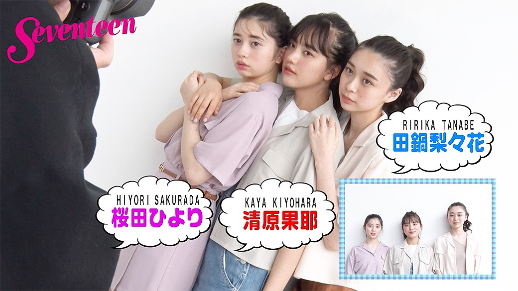 4/1発売☆ ST5月号の表紙は、かや、ひより、りりかの3人だよ♡(ひよりんは表紙デビュー!) 撮影風景を振り返りながら見どころや付録の紹介もしてもらいました。