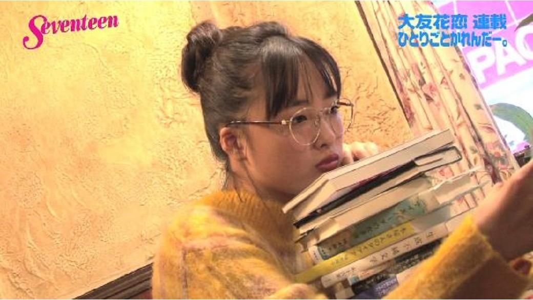 大友花恋連載☆ひとりごとかれんだー。「花恋図書室」花恋が最近読んだ本、教えちゃうよ♡