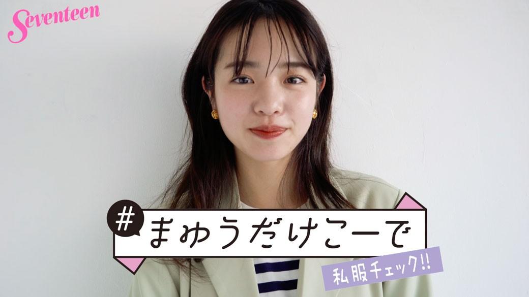 横田真悠の私服動画、自己採点「70点」のコーデ解説♡ このボーダーTシャツを買ったときのエピソードが、ゆるくておもしろすぎるよ〜!笑