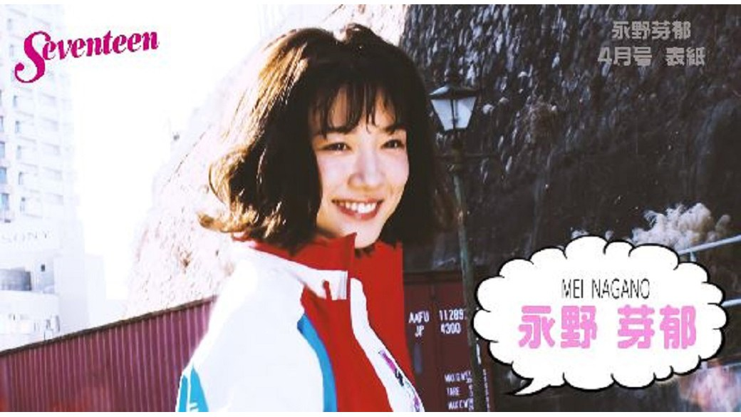 「4月号表紙撮影☆永野芽郁」 4月号の元気な芽郁ちゃんの表紙撮影動画をお送りします♡ 4月号の誌面の紹介も見逃さないでね☆