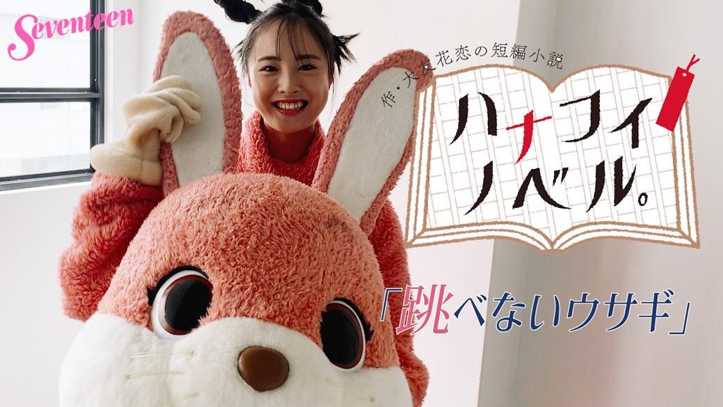 大友花恋 ハナコイノベル「跳べないウサギ」 着ぐるみのバイトをしている女の子が主人公のお話、ということで花恋のイメージ写真撮影も着ぐるみで! おすすめ本の紹介も着ぐるみ姿のままお届けします♡