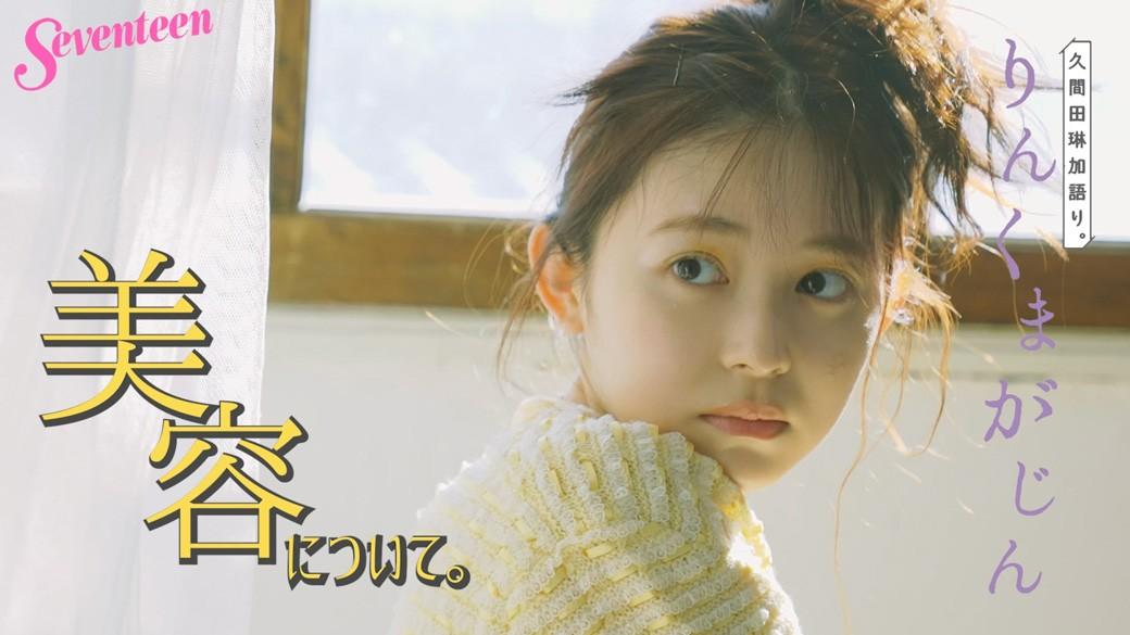 久間田琳加 りんくまがじん「美容について」