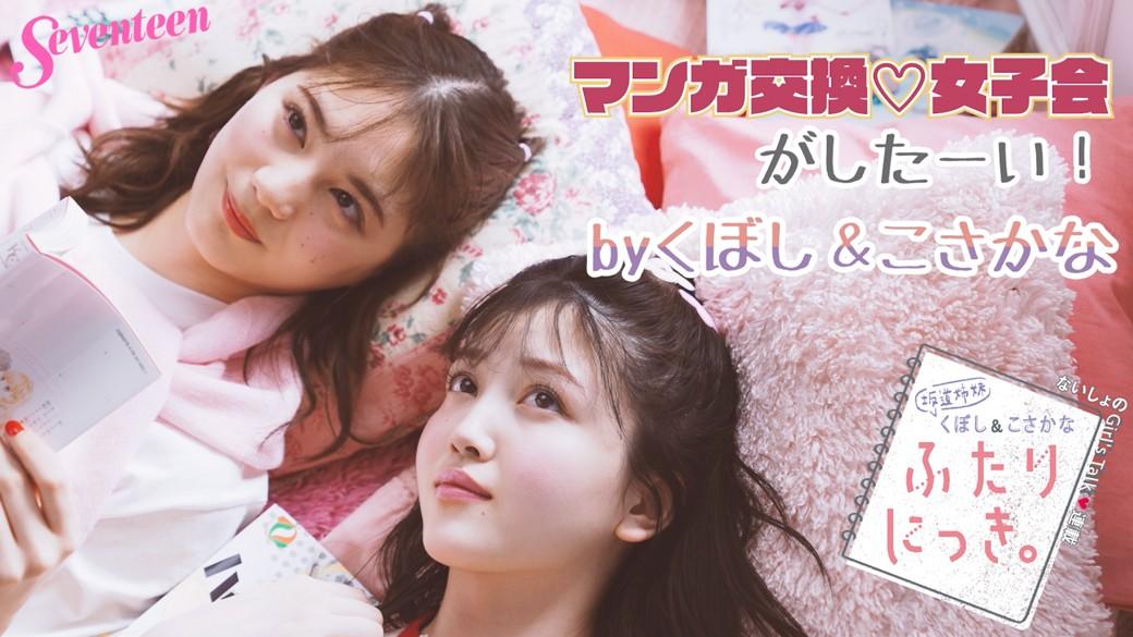 くぼし&こさかな新連載「ふたりにっき。」マンガ交換♡女子会