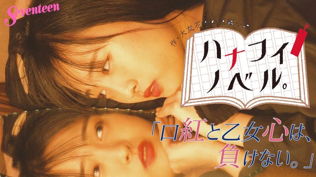 大友花恋先生、今月の短編小説は「赤い口紅」がモチーフの失恋ストーリー! イメージビジュアルの撮影風景はかっこいいけれど、コメントは謎の寸劇つきでお届けします。笑