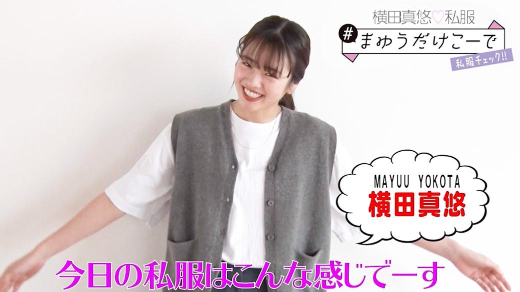 横田真悠の私服 #まゆうだけこーで「ベストでおじさんっぽ!」