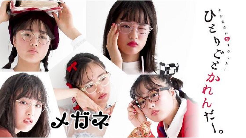 大友花恋連載『ひとりごとかれんだー』☆ テーマは「メガネ」。いろんなコーデでいろんなメガネをかけまくる花恋ちゃんにきゅん♡