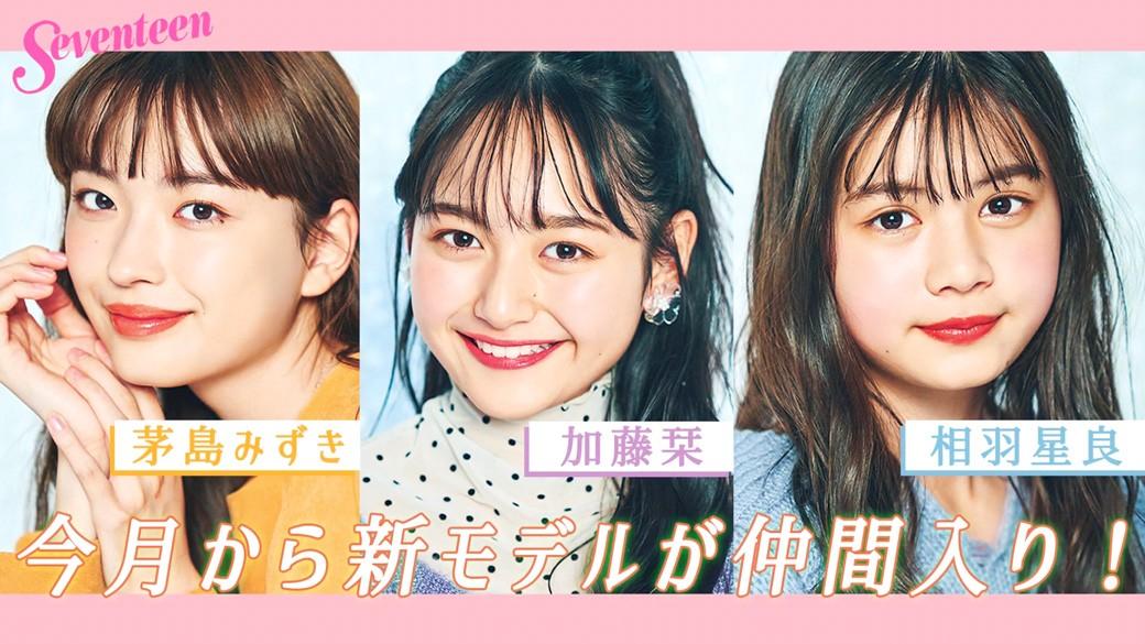新ST㋲の「はじめまして!」動画♡ 茅島みずき/加藤 栞/相羽星良