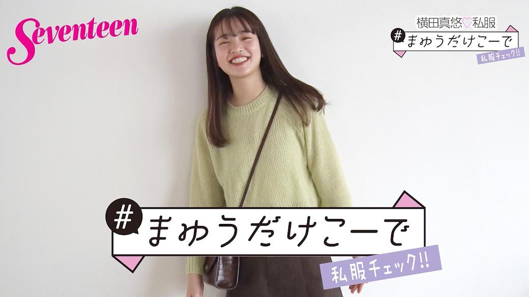 この日の横田真悠の私服は、ピスタチオ色のニットが主役! スカートやバッグはブラウンにそろえたコーデがさすが♡ 気になるブランド情報と自己採点をチェックしてね。