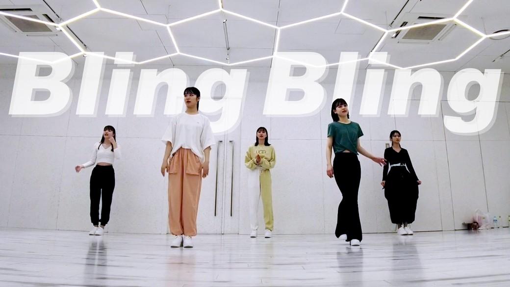 ついに公開っ♡ STテーマソング『Bling Bling』ダンス練習動画