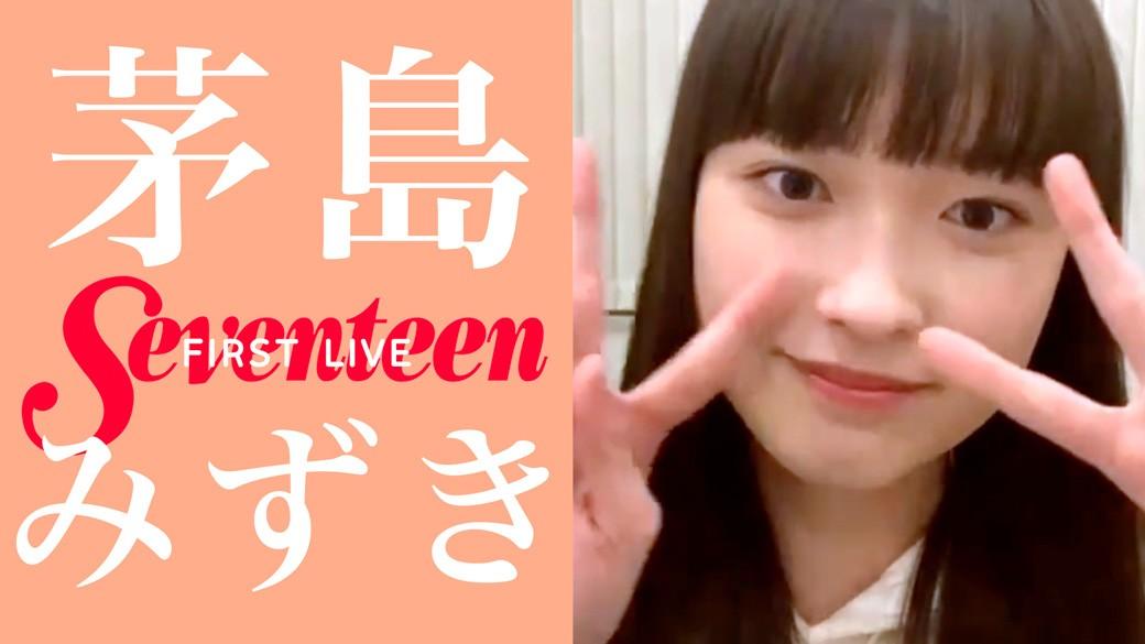 茅島みずき/新セブンティーンモデル「はじめまして!」ライブ