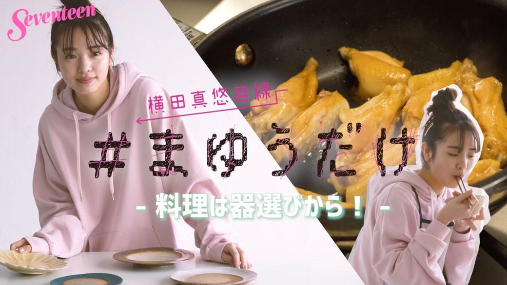料理デビューした横田真悠、まずはときめく食器を集めます!笑 でも今回の連載では手羽先の照り焼きをみごとにおいしく作りました♡ そして、モノボケコーナーも定番になってきたね〜♡