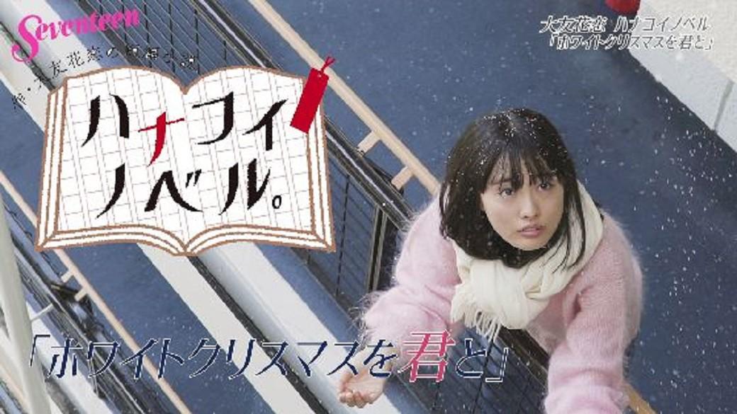 大友花恋連載『ハナコイノベル』☆ 誌面の連載では花恋ちゃんが毎号短編小説に挑戦してるよ! 1月号のタイトルは「ホワイトクリスマスを君と」。あえてラブストーリーではなく女子同士の友情を描いた小説だよ。短編小説は誌面を、裏話は動画をチェックしてね♡ さて、雪はどんな風に撮影されたのかなー?