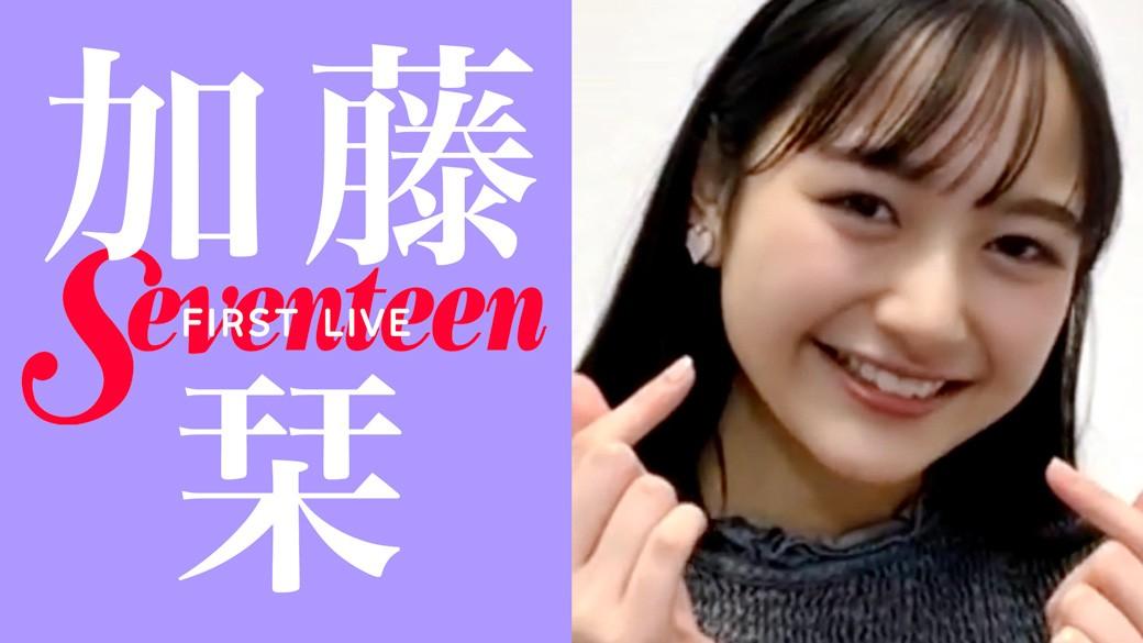 加藤 栞/新セブンティーンモデル「はじめまして!」ライブ
