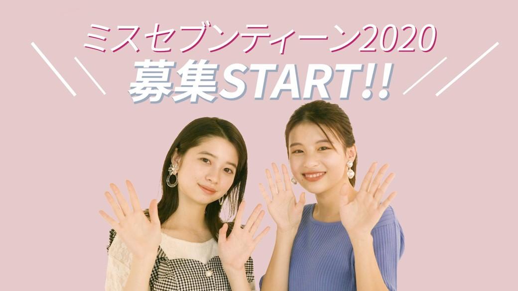 STモデルになれるチャンス到来っ☆ 今年も「ミスセブンティーン」オーディションが募集開始しました! このお知らせ動画では、2018年に合格した出口夏希&桜田ひよりが、応募したとき、面接を受けたとき、そして合格したときと、その後のSTモ生活を語ってくれてます♡ 参考にしてみんなもぜひ挑戦を!  募集ページはこちら st-channel://content?group_id=1&content_id=9944