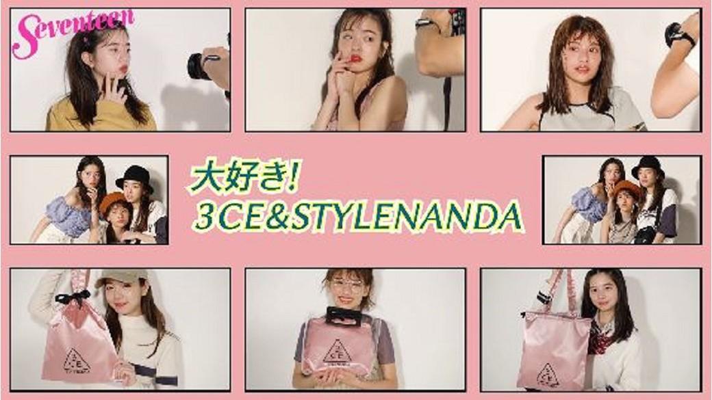 『大好き!3CE&STYLENANDA』☆「3CEロゴ入りサテン巾着トート」が付録でつく10月号では、『3CE』と『STYLENANDA』を大特集! 動画では真悠・夏希・ひよりがオススメの『3CE』コスメ、『STYLENANDA』のコーデ、付録の巾着トートの使い方を紹介するよ!10月号の付録、ぜったいゲットしてねー♡