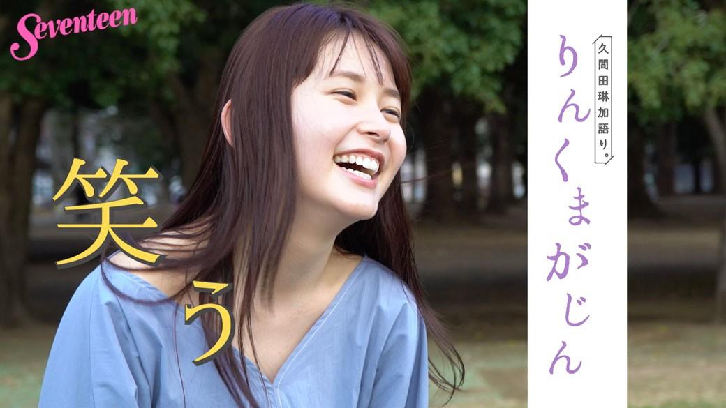 りんくまといえば笑顔♡ 「いつも笑ってるかも」という本人談は、この連載の撮影風景でもよくわかる! そして今回から、動画限定の「ビューティチェック」コーナーも始まりました!