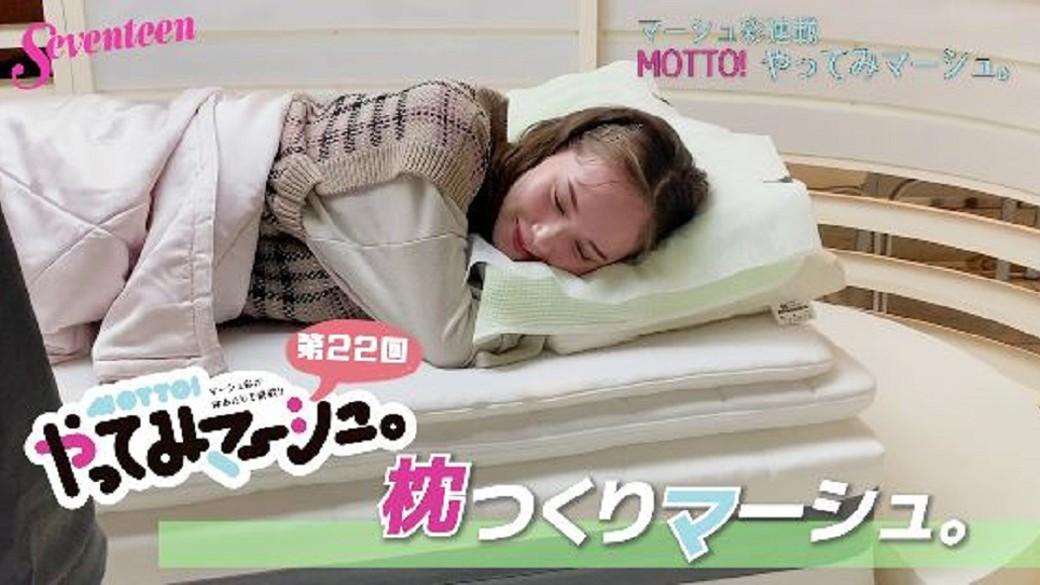 マーシュ彩連載『MOTTO! マーシュがやってみマーシュ。』☆「枕つくりマーシュ。」寝るのが大好きマーシュ、今回は自分にぴったりのオリジナルの枕を作ってもらったよー。超真剣に枕を選ぶマーシュ。さてどんな枕になったのか、見てみてねー♡