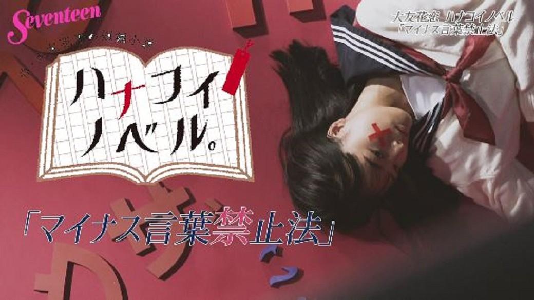 大友花恋連載『ハナコイノベル』☆ 誌面の連載では花恋ちゃんが毎号短編小説に挑戦してるよ! 12月号のタイトルは「マイナスコトバ禁止法」。架空の法律ができた未来の日本が舞台というちょっと不思議な物語。短編小説は誌面を、裏話は動画をチェックしてね♡