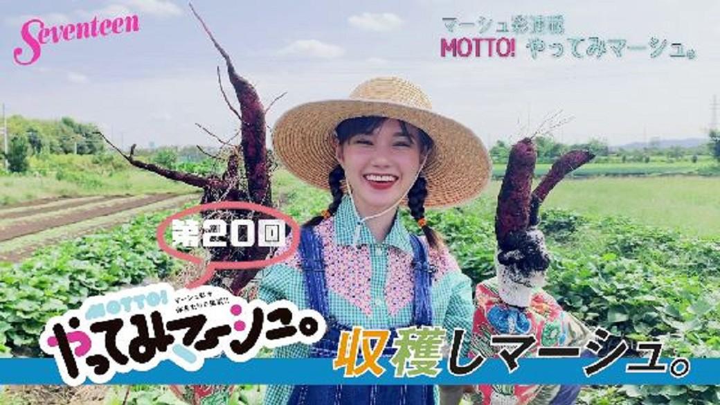 マーシュ彩連載『MOTTO! マーシュがやってみマーシュ。』☆「収穫しマーシュ。」 マーシュが畑で色んな野菜や果物を収穫してきたよ! マーシュの農作業ファッションにも注目♪ 意外と虫探しとかしちゃう意外な一面も♡ 12月号の誌面も見てねっ。