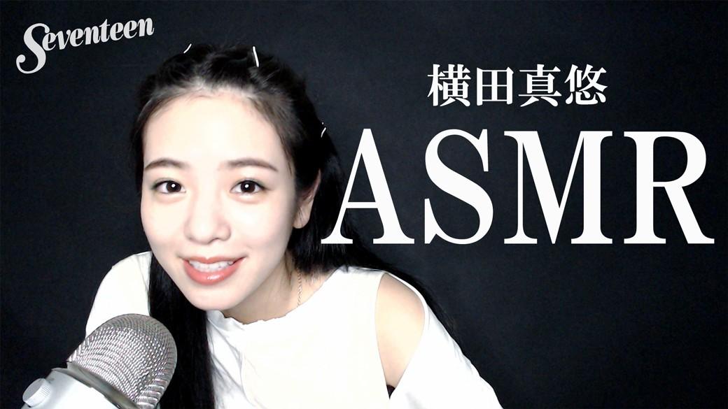 横田真悠が「ASMR」に挑戦してみた♡