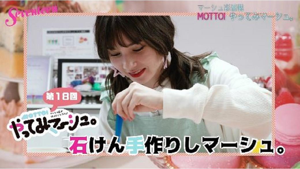 """マーシュ彩連載『MOTTO! マーシュがやってみマーシュ。』☆「石けん手作りしマーシュ。」 実は""""手をよく洗う""""、という習性の持ち主、マーシュ。手を洗うマストアイテム(笑)石けん作りに挑戦したよ♡ どんな石けんが出来たかな? 今すぐ動画をチェック☆"""