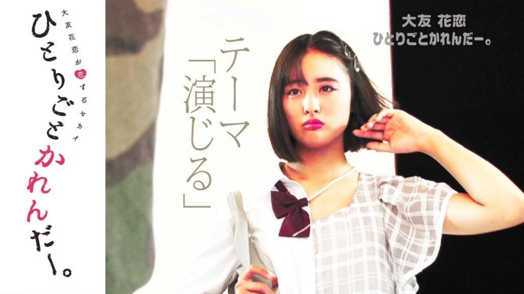 大友花恋連載☆ひとりごとかれんだー。「演じる」