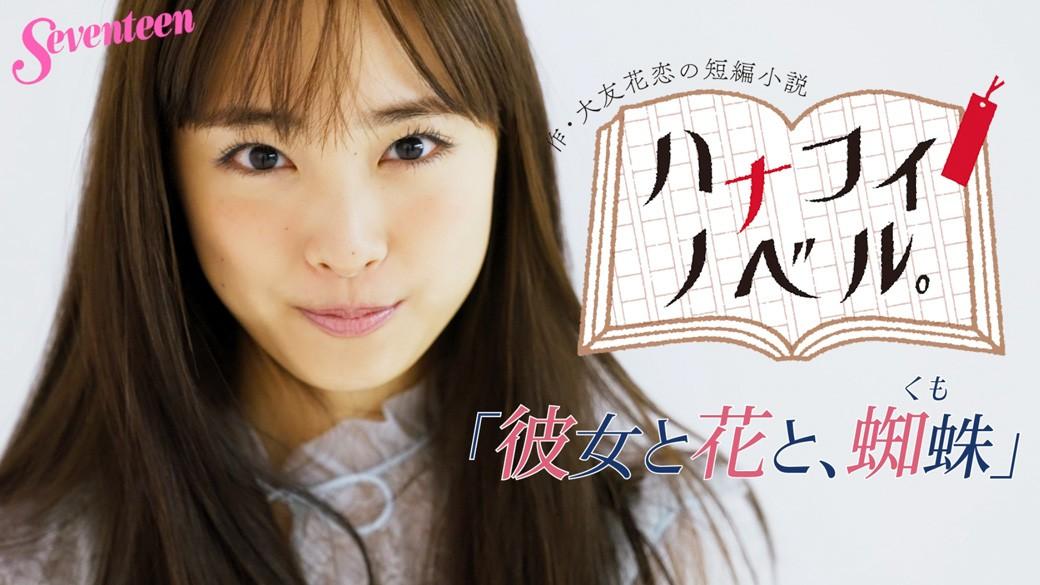 大友花恋 ハナコイノベル「彼女と花と、蜘蛛」