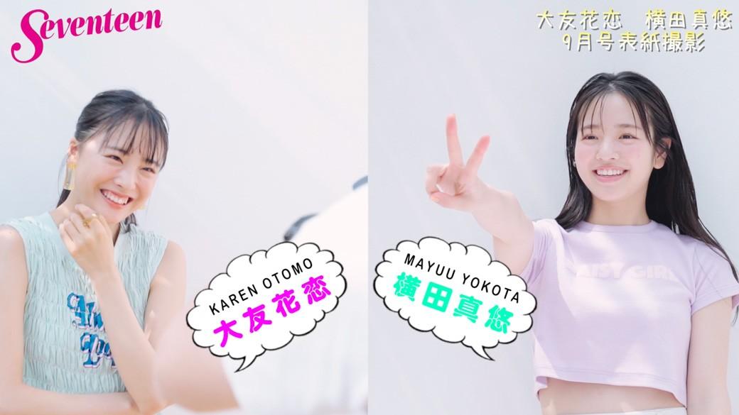 Seventeen 9月号 表紙撮影オフショ動画
