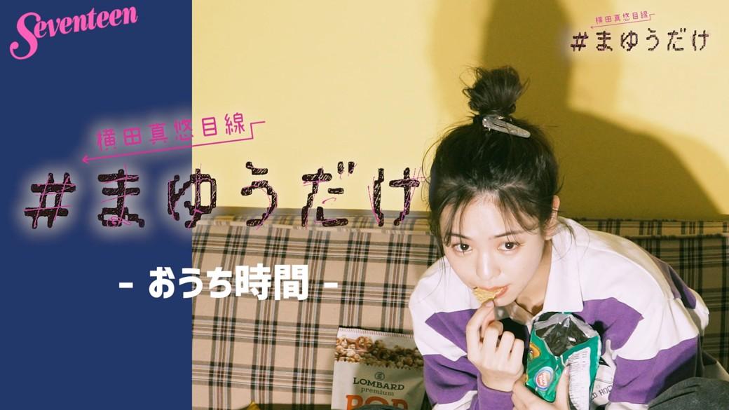家にいるとき、まゆうは何してるの? 横田真悠の連載『#まゆうだけ』vol.35の動画が到着☆ 後半に突然、シチュエーションクイズが始まるから挑戦してみてねっ♡笑
