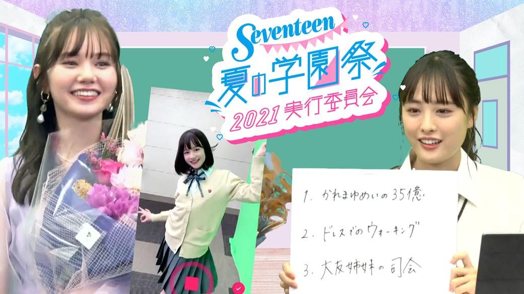 ありがとうマーシュ♡ Seventeen夏の学園祭2021実行委員会