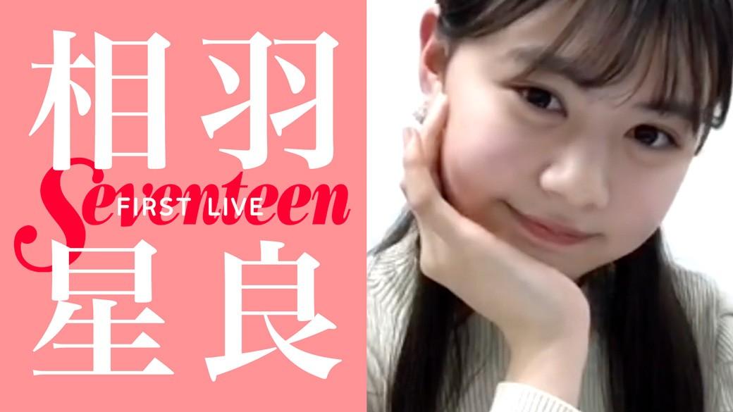 相羽星良/新セブンティーンモデル「はじめまして!」ライブ
