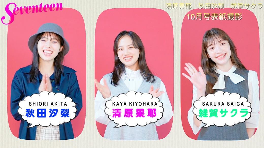 Seventeen 10月号 表紙メイキングムービー!