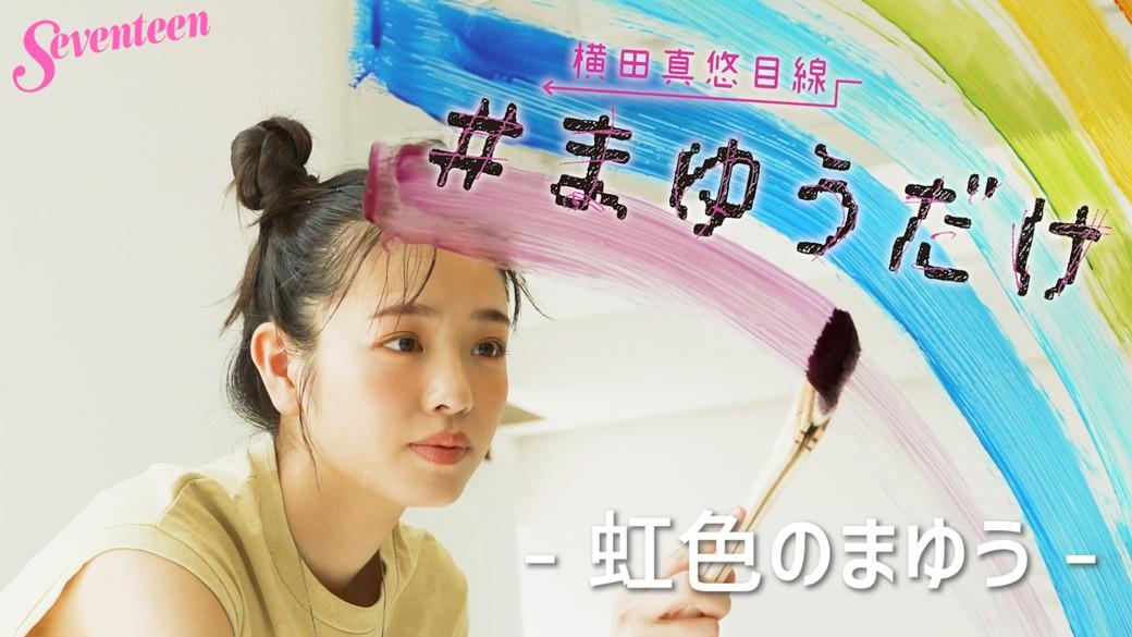 横田真悠 #まゆうだけ「虹色のまゆう」