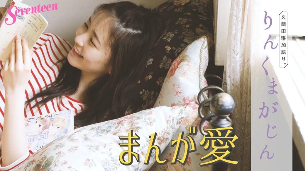 久間田琳加 りんくまがじん「まんが愛」