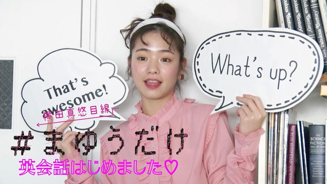 横田真悠 #まゆうだけ「英会話はじめました♡」
